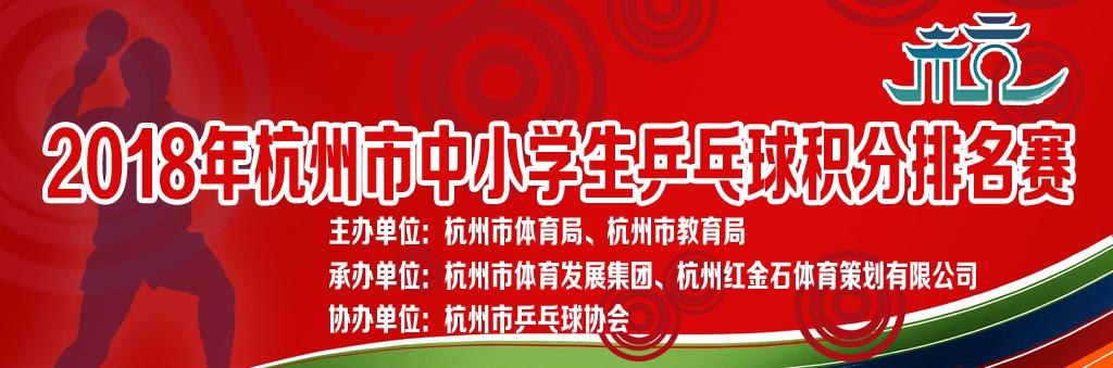 2018年杭州市中小学生乒乓球积分排名赛