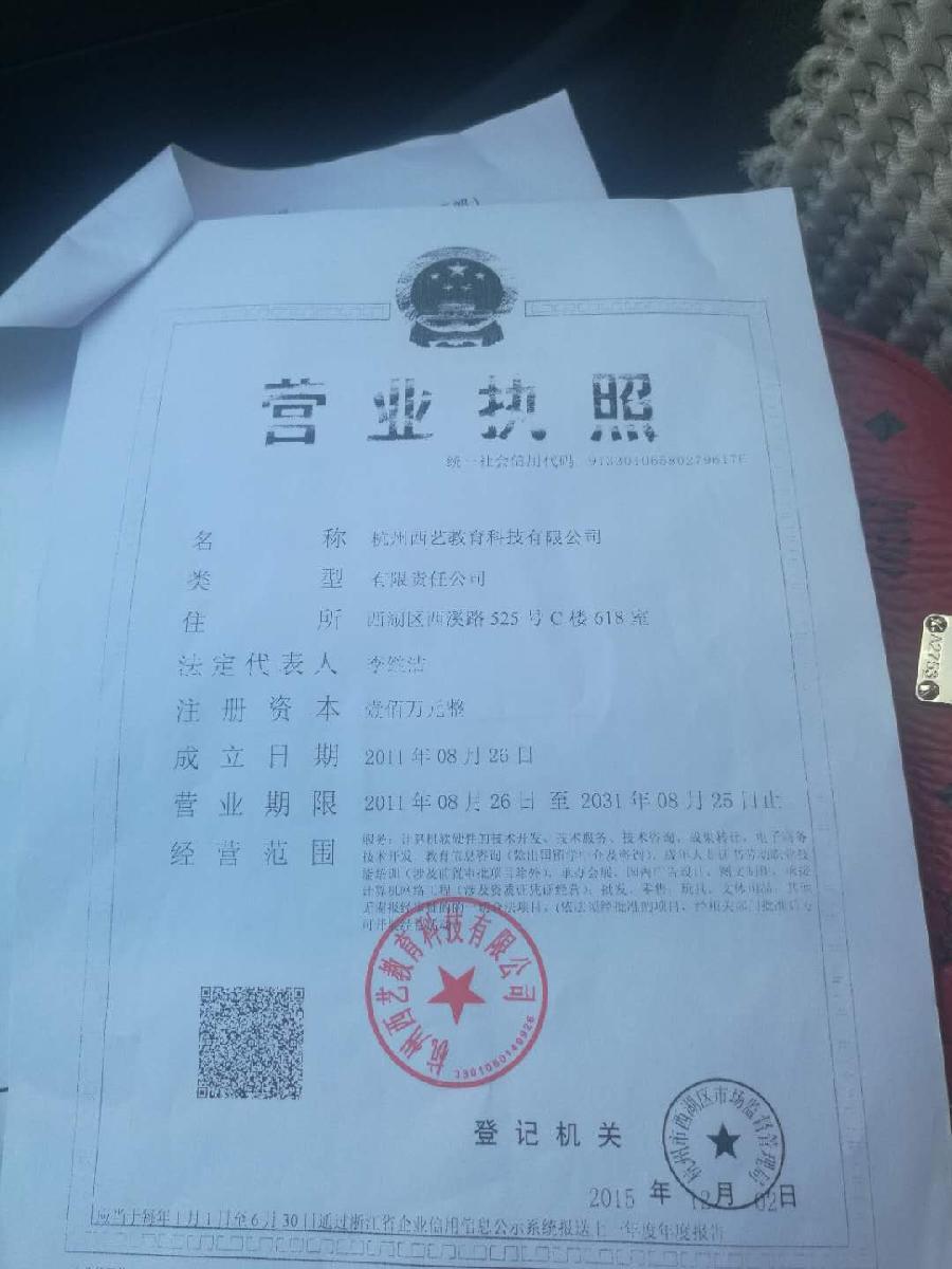 西艺乒乓球培训基地